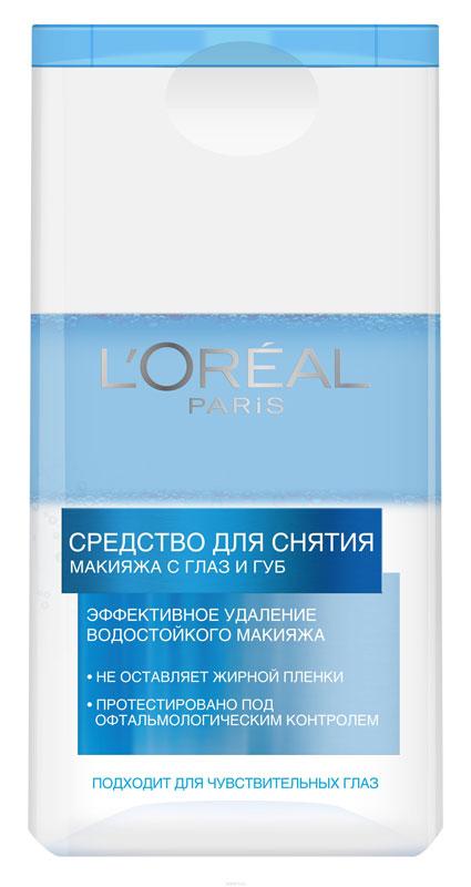 LOreal Paris Средство для снятия макияжа с глаз и губ, подходит для чувствительных глаз, 125млA0745113Специалисты лабораторий Лореаль Париж создали инновационное средство для снятия макияжа с глаз и губ, обладающее высокой эффективностью. Легкие масла, входящие в состав темного слоя средства, смягчают, успокаивают и ухаживают за чувствительной кожей глаз, бережно избавляя ее от загрязнений. Светлый слой представляет собой деликатный лосьон, который тонизирует кожу и делает ее более свежей. Средство обеспечивает качественное и бережное снятие сложного макияжа, например, водостойкого. После использования не остается неприятной жирной пленки, мягкая формула подходит для самых чувствительных и склонных к раздражению глаз. Подходит для чувствительных глаз и при использовании контактных линз.Уважаемые клиенты! Обращаем ваше внимание на то, что упаковка может иметь несколько видов дизайна. Поставка осуществляется в зависимости от наличия на складе.