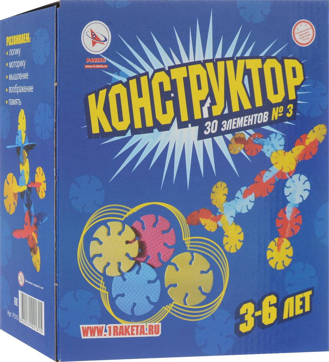 Ракета Конструктор Круги №3 мобильный скалодром ракета page 3