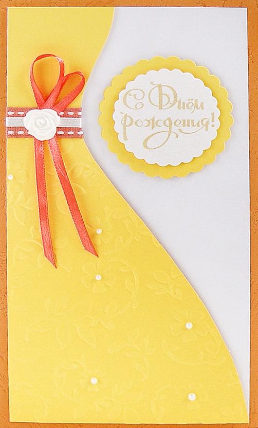 Конверт-открытка Студия Тетя роза С днем рождения. ОЖ-0093 желтыйОЖ-0093 желтый