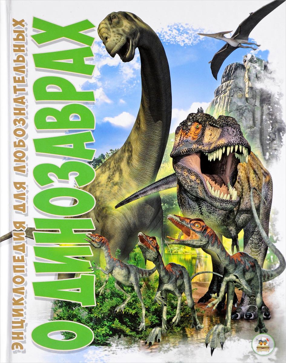 Энциклопедия для любопытных. О динозаврах