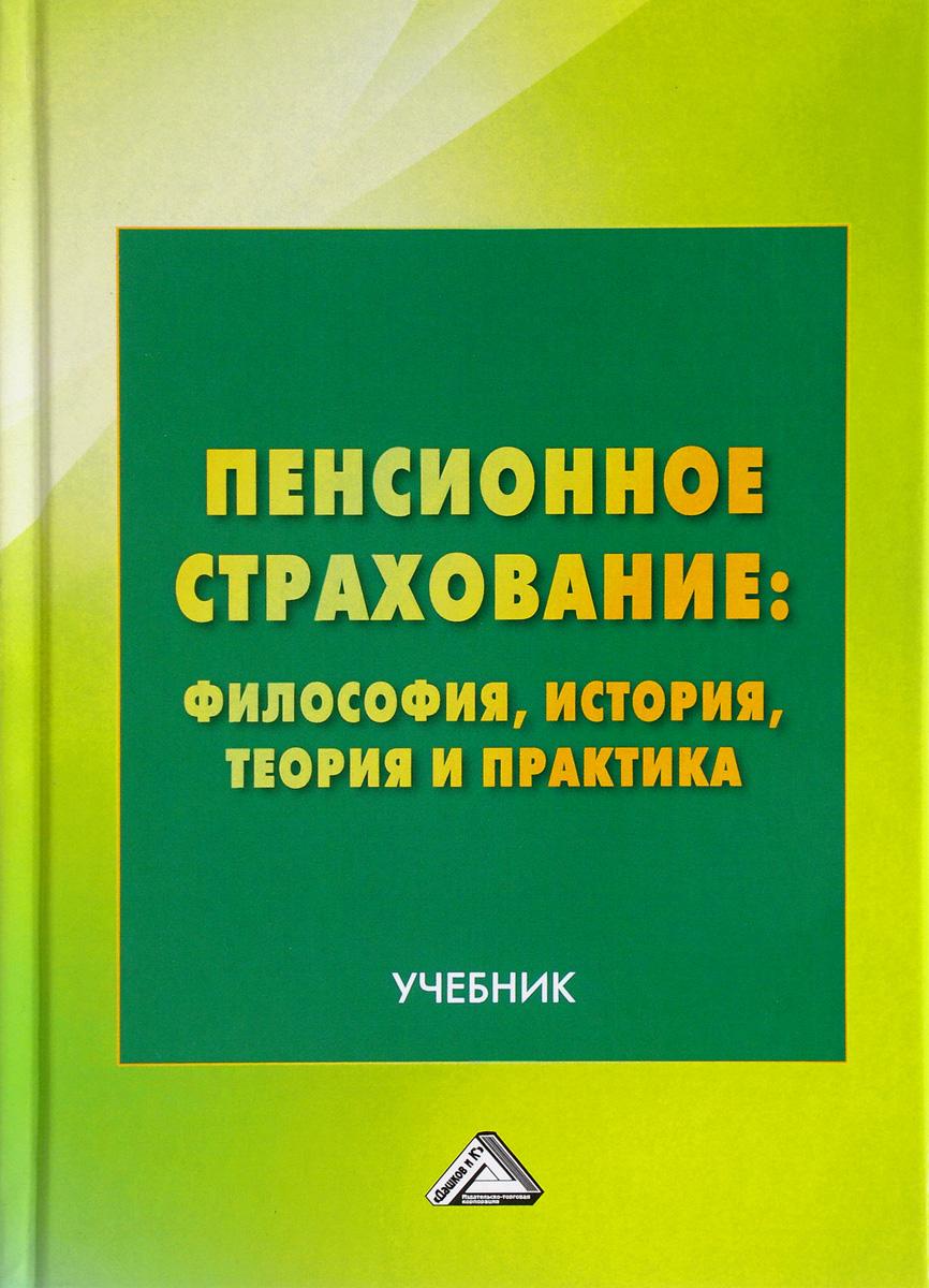 Пенсионное страхование. Философия, история, теория и практика. Учебник
