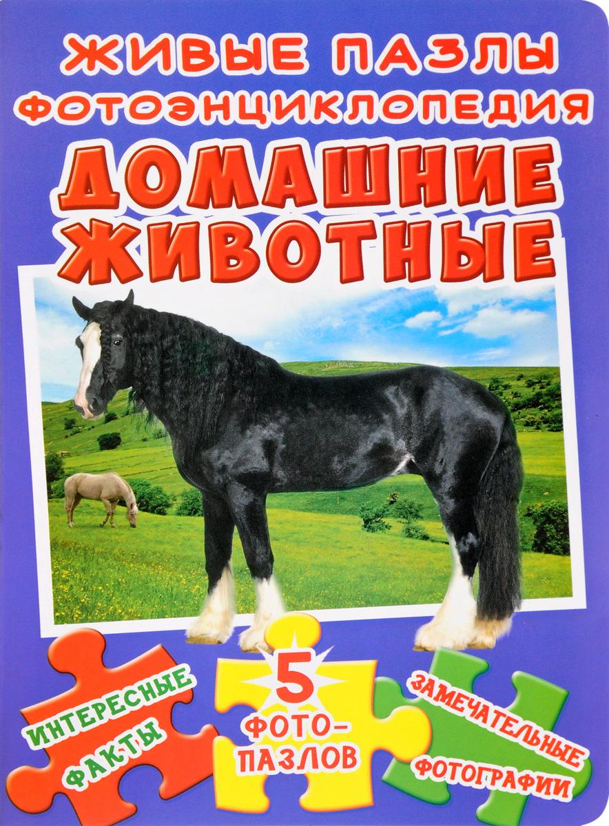 Домашние животные. Фотоэнциклопедия. Живые пазлы