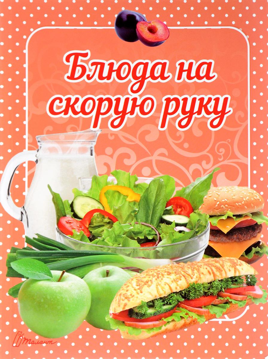 Л. Н. Гуменная Блюда на скорую руку