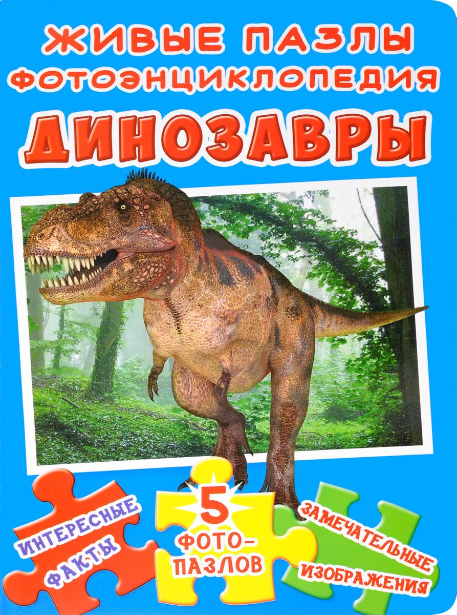 Динозавры. Фотоэнциклопедия. Живые пазлы