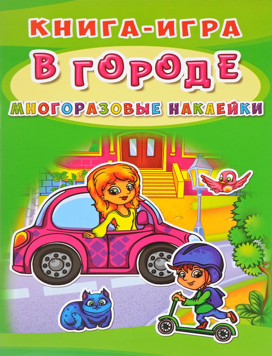 Д. Лысакова Книга-игра. Многоразовые наклейки. В городе в городе мурманске подержаный микроавтобус до 9мест