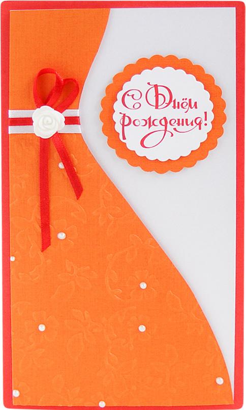 Конверт-открытка Студия Тетя роза С днем рождения. ОЖ-0093 оранжевыйОЖ-0093 оранжевый
