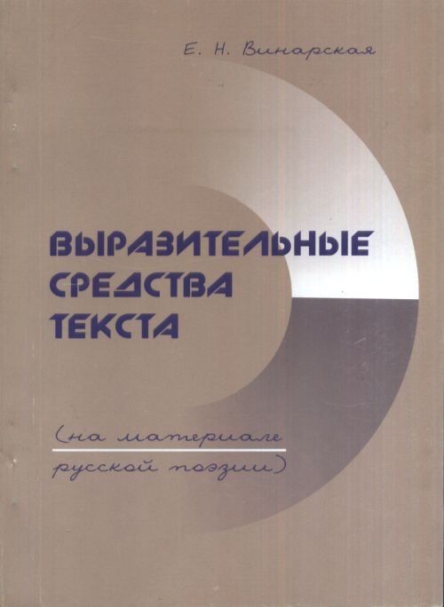 Выразительные средства текста (на материале русской поэзии)