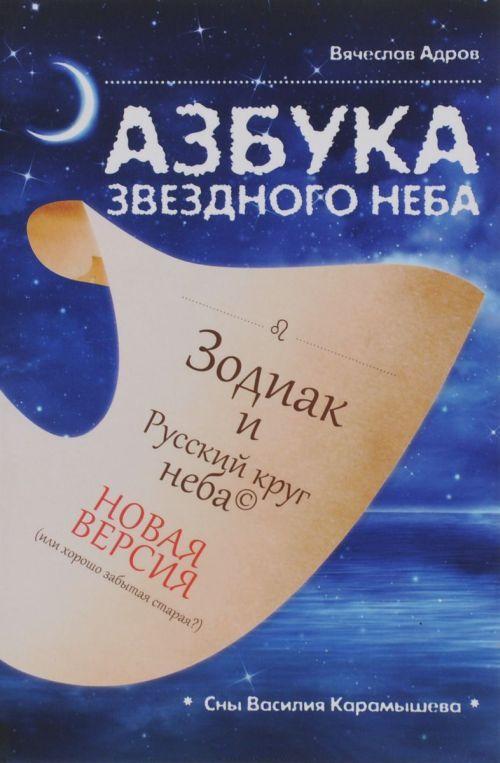 Вячеслав Адров Азбука звездного неба. Зодиак и Русский круг неба