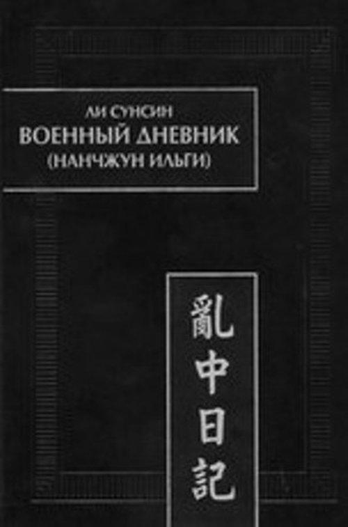 Военный дневник (Нанчжун ильги). Ли Сунсин