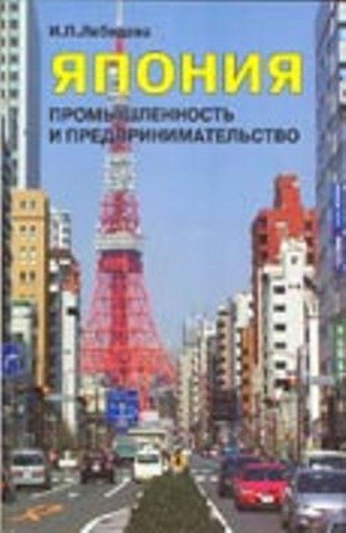 Япония. Промышленность и предпринимательство. Вторая половина XX - начало XXI в
