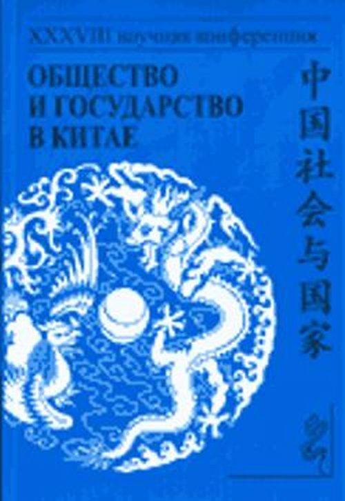 Общество и государство в Китае. XXXVIII научная конференция в китае турмалиновый браслет