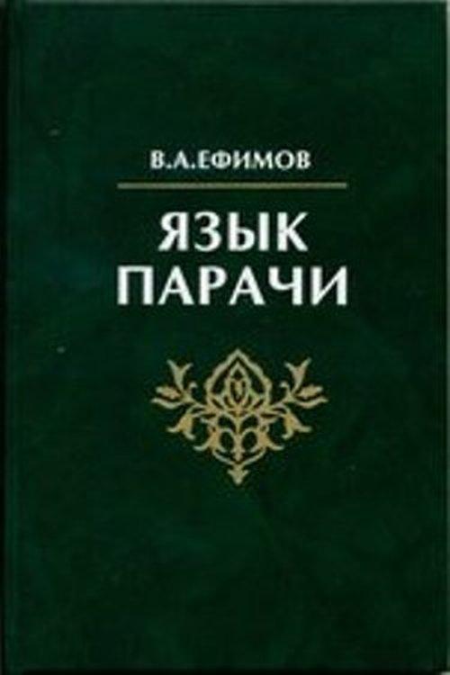 Язык парачи. Грамматический очерк, тексты, словарь