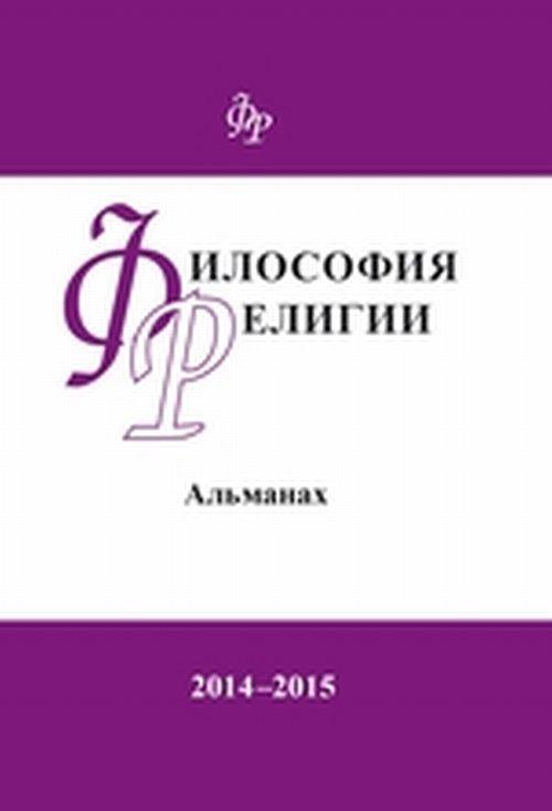 Альманах. Философия религии. 2014-2015