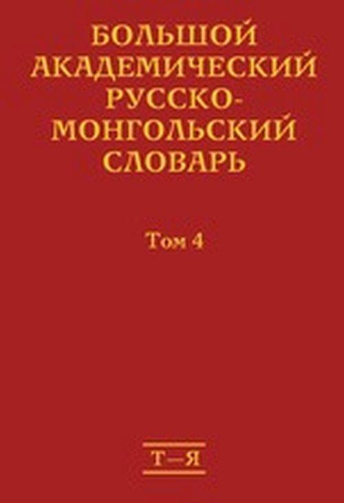 Большой академический русско-монгольский словарь. В 4 томах.Том 4 понарядов в монгольский язык монгольские народные сказки