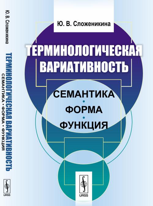 Ю. В. Сложеникина Терминологическая вариативность. Семантика, форма, функция л ю буянова термин как единица логоса