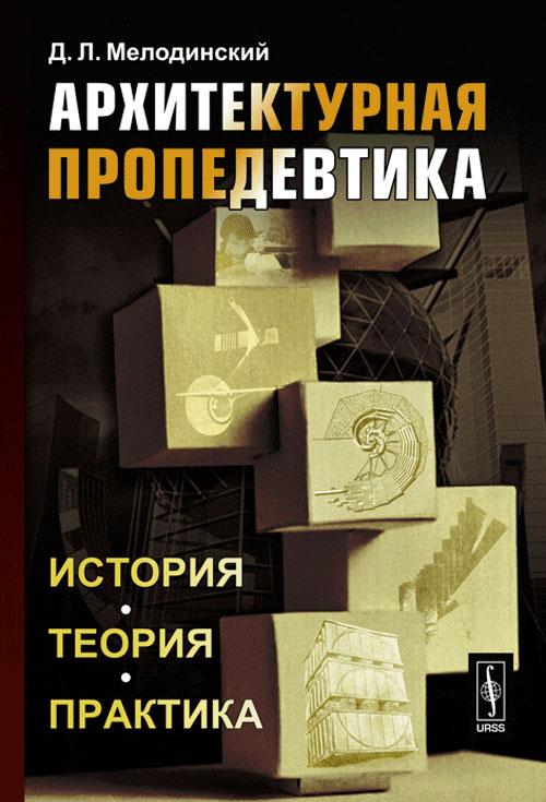 Д. Л. Мелодинский Архитектурная пропедевтика. История, теория, практика цена