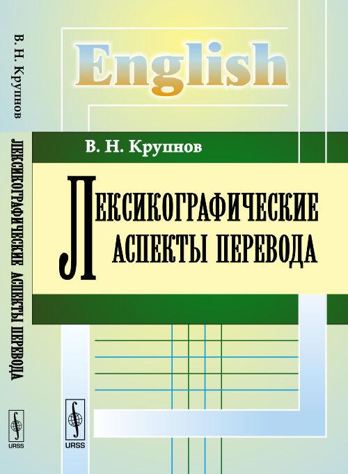 Лексикографические аспекты перевода. В. Н. Крупнов