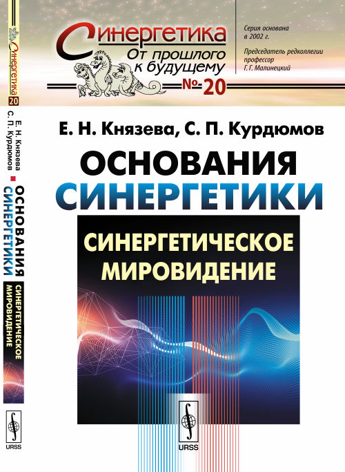 Основания синергетики. Синергетическое мировидение. Е. Н. Князева, С. П. Курдюмов