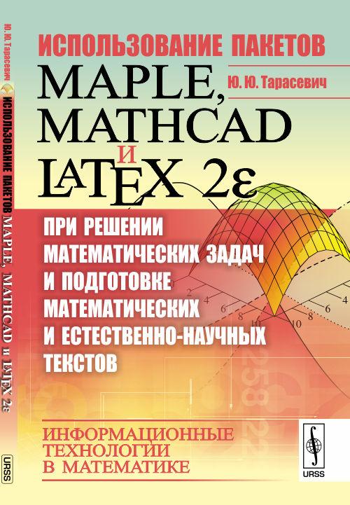 Использование пакетов Maple, Mathcad и LATEX 2? при решении математических задач и подготовке математических и естественно-научных текстов. Информационные технологии в математике