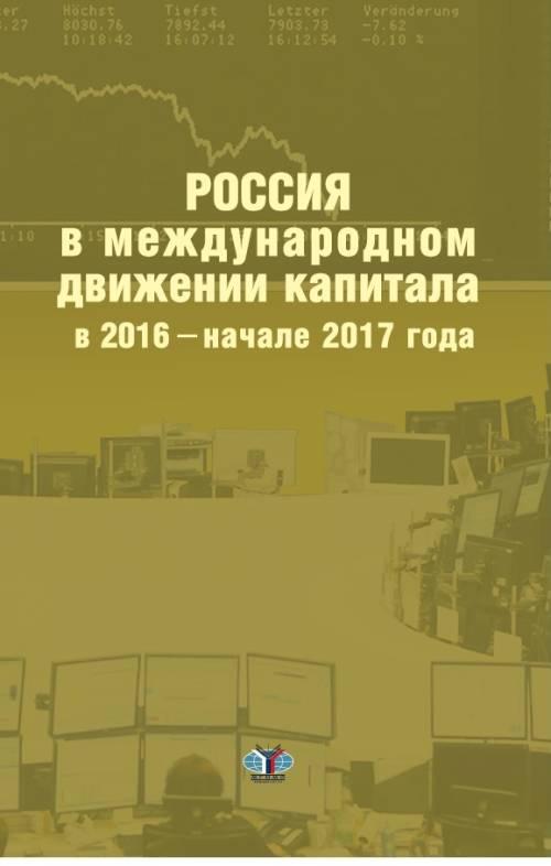 А. С. Булатов Россия в международном движении капитала в 2016 - начале 2017 года