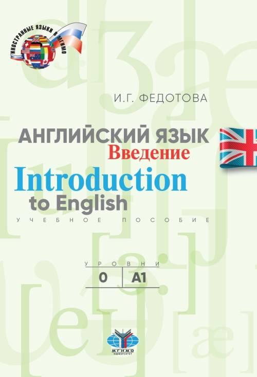 И. Г. Федотова Английский язык. Введение. Учебное пособие. Уровни О-А1 / Introduction to English (+ 3 CD-ROM)