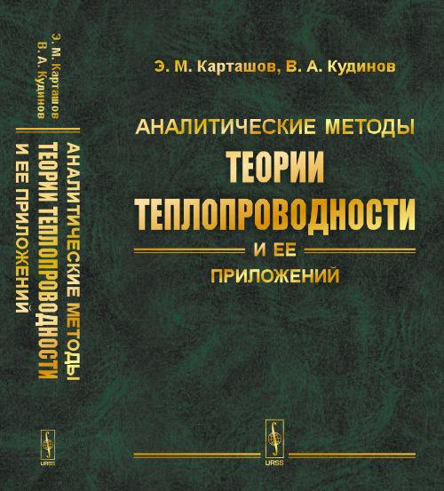 Аналитические методы теории теплопроводности и ее приложений. Э. М. Карташов, В. А. Кудинов