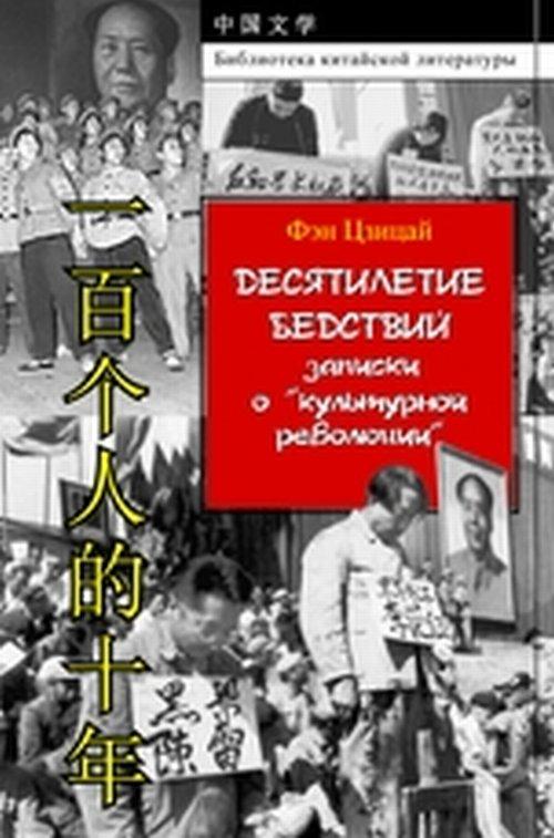 Фэн Цзицай Десятилетие бедствий. Записки о «культурной революции». Документальная проза