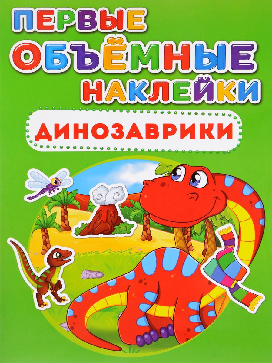 Первые объемные наклейки. Динозаврики, Книжки с наклейками  - купить со скидкой