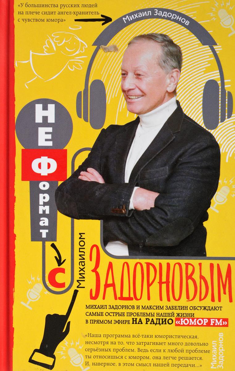 Неформат с Михаилом Задорновым. Михаил Задорнов
