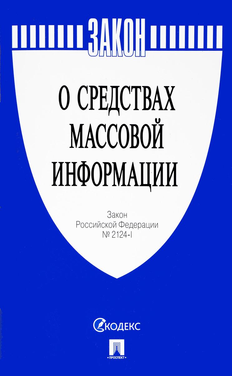 О средствах массовой информации. Закон Российской Федерации № 2124-1