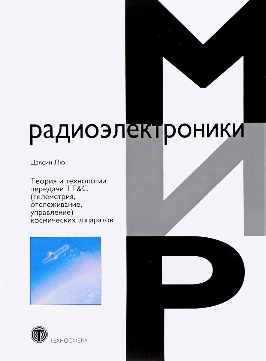 Цзясин Лю Теория и технологии передачи TT&C (телеметрия, отслеживание, управление) космических аппаратов