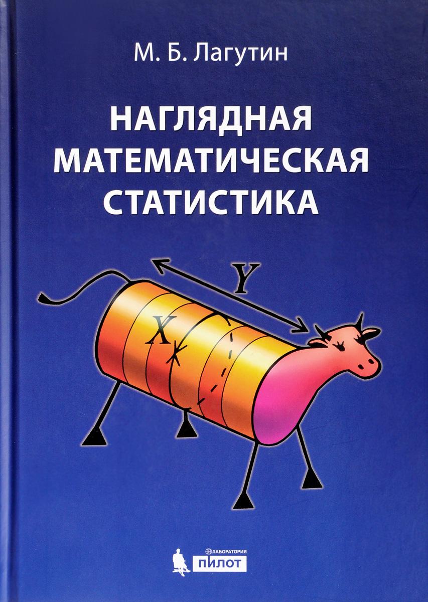 Наглядная математическая статистика. Учебное пособие