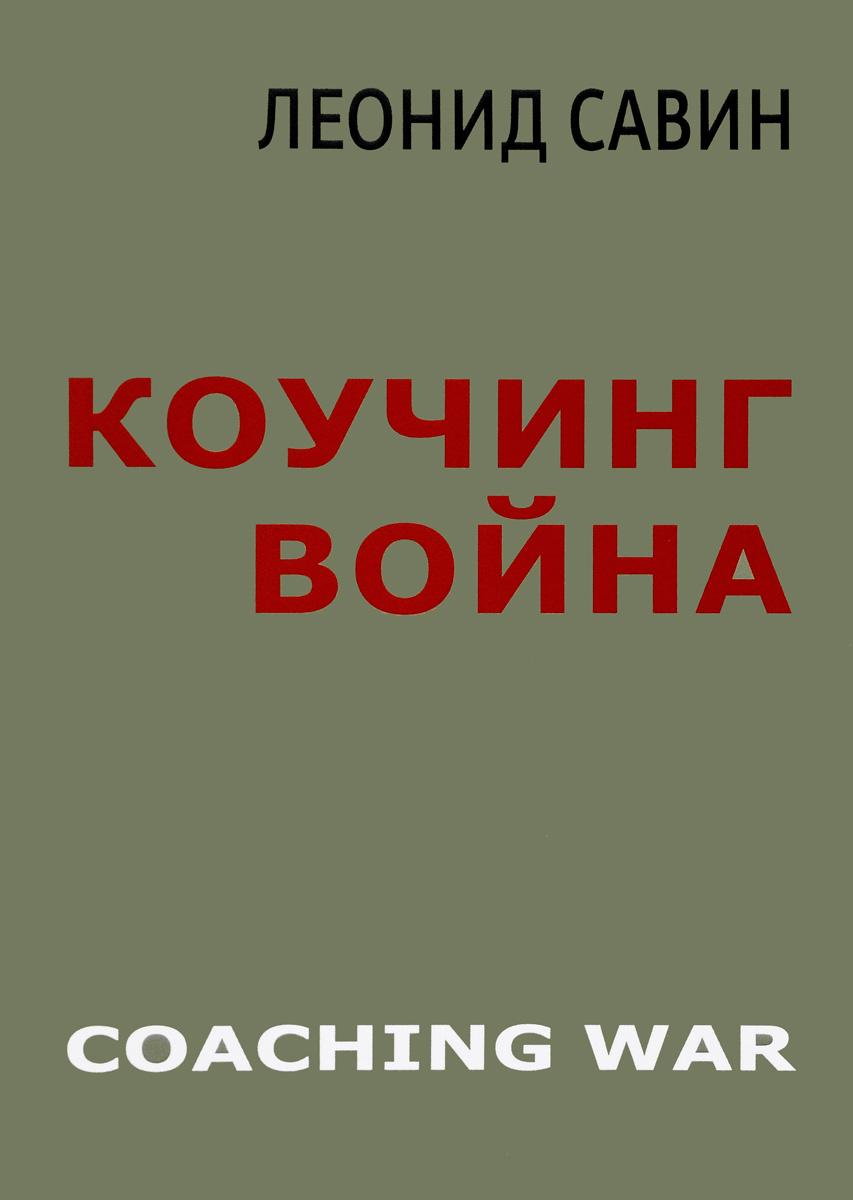 Коучинг война. Леонид Савин