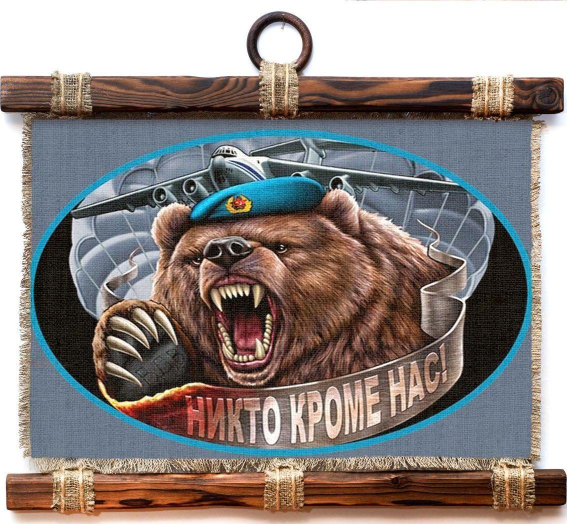 Украшение декоративное Универсальный cвиток ВДВ Никто кроме нас Медведь, подвесное, А4056-4-Г-Р