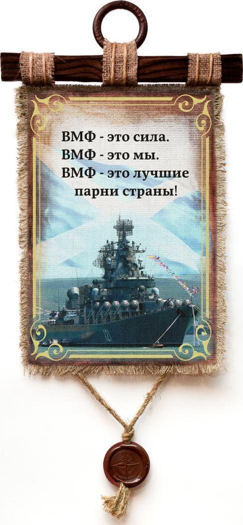 Украшение декоративное Универсальный cвиток ВМФ, подвесное, А4066-4-В-П