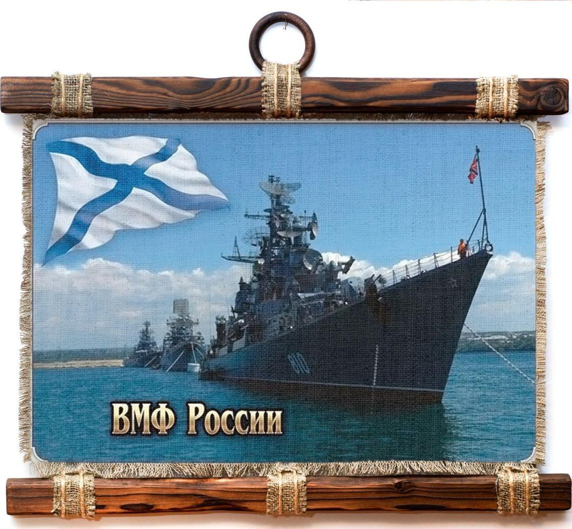 Украшение декоративное Универсальный cвиток ВМФ России, подвесное, А4069-4-Г-Р