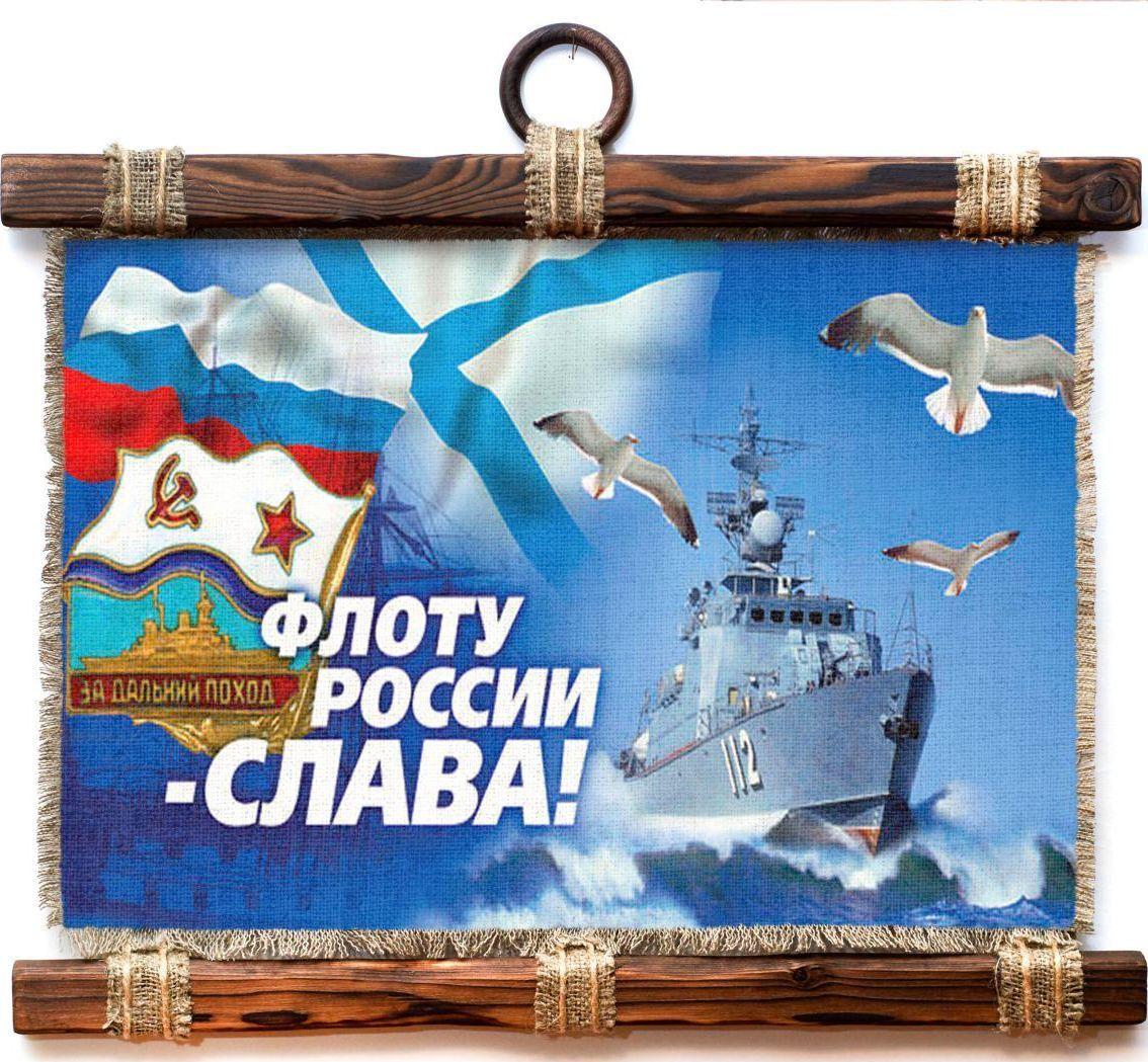 Украшение декоративное Универсальный cвиток ВМФ Флоту Слава, подвесное, А4070-4-Г-Р