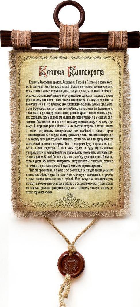 Украшение декоративное Универсальный cвиток Врачи Клятва Гиппократа , подвесное, А4073-4-В-П