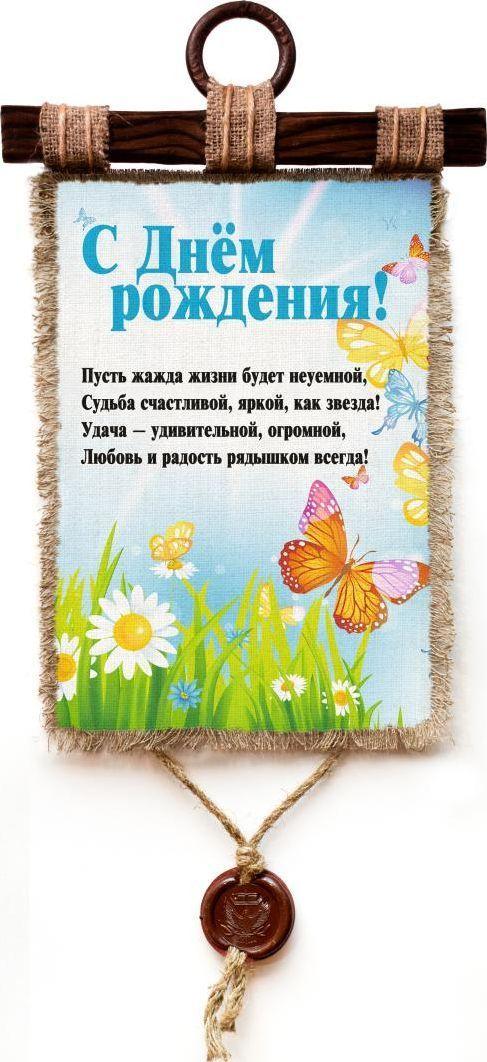 Украшение декоративное Универсальный cвиток День рождения Бабочки , подвесное, А4107-4-В-П