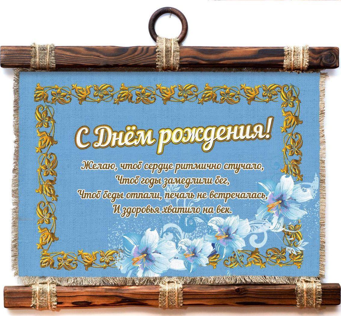 Украшение декоративное Универсальный cвиток День рождения Небесный , подвесное, А4116-4-Г-Р