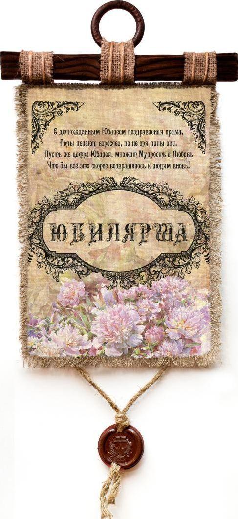 Украшение декоративное Универсальный cвиток Юбилярша , подвесное, А4123-4-В-П