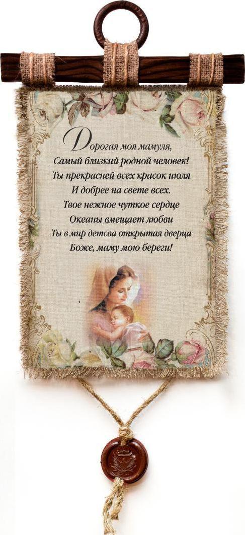 Украшение декоративное Универсальный cвиток Дорогая мамуля, подвесное, А4141-4-В-П