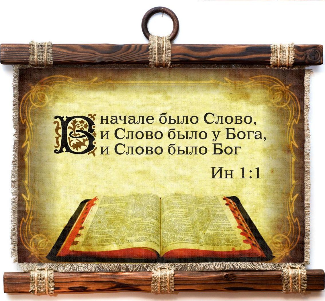 Украшение декоративное Универсальный cвиток Иоана 1:1 , подвесное, А4154-4-Г-Р