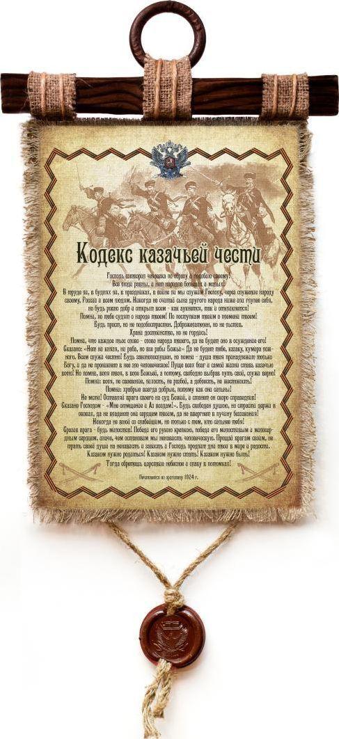 Украшение декоративное Универсальный cвиток Казачество Кодекс казачьей чести, подвесное, А4162-4-В-П