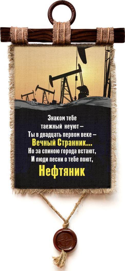 Украшение декоративное Универсальный cвиток Нефтяник черный , подвесное, А4225-4-В-П