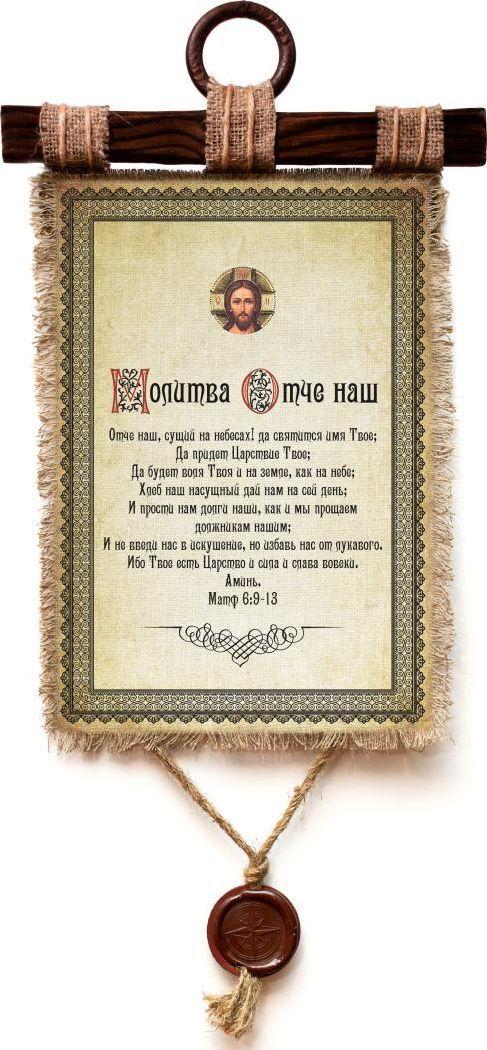 Украшение декоративное Универсальный cвиток Отче наш , подвесное, А4239-4-В-П