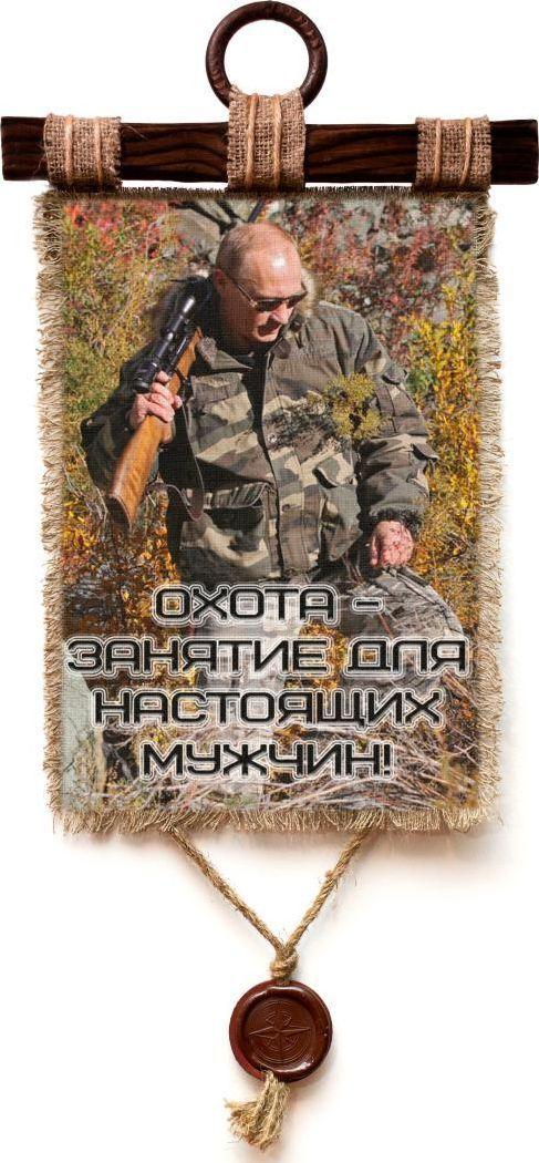 Украшение декоративное Универсальный cвиток Охота Путин , подвесное, А4244-4-В-П