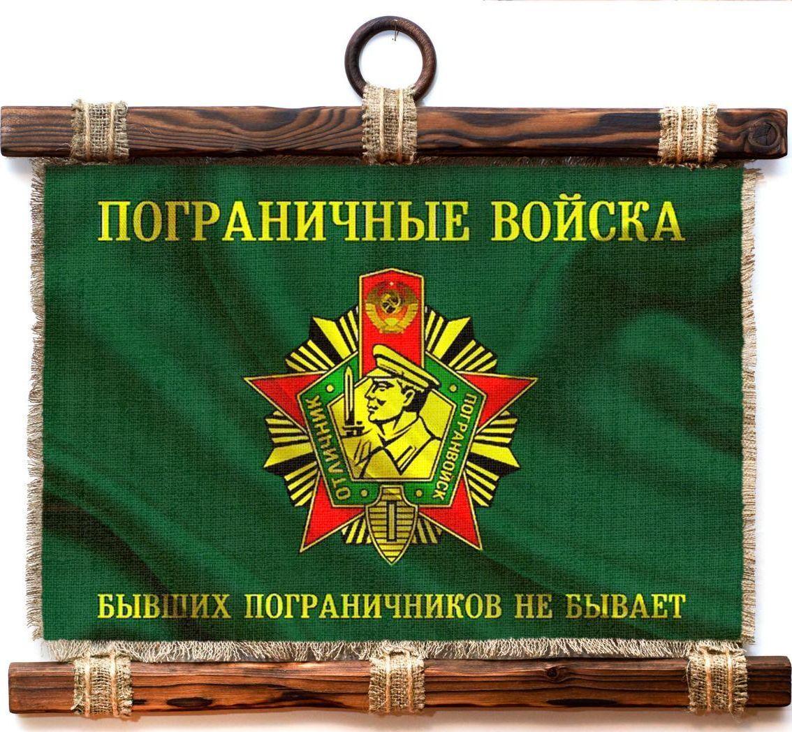 Украшение декоративное Универсальный cвиток Погран войска , подвесное, А4306-4-Г-Р