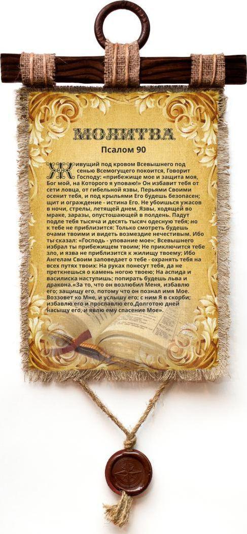 Украшение декоративное Универсальный cвиток Псалом 90 , подвесное, А4309-4-В-ПДекоративное подвесное украшение «Универсальный свиток» послужит послужит приятным и полезным сувениром для близких и знакомых и,несомненно, доставит массу положительных эмоций своему обладателю. Размер: формат А4