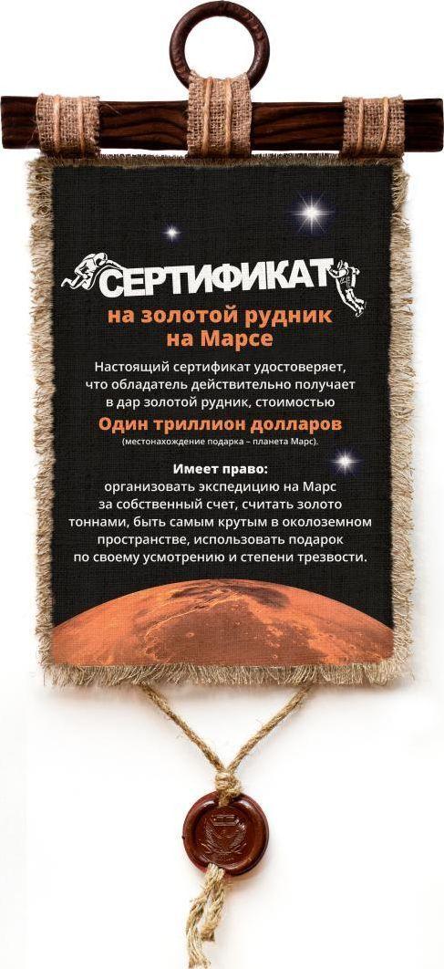 Украшение декоративное Универсальный cвиток Рудник на марсе, подвесное, А4318-4-В-П